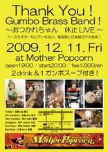 2009_12_11_gambo.jpg